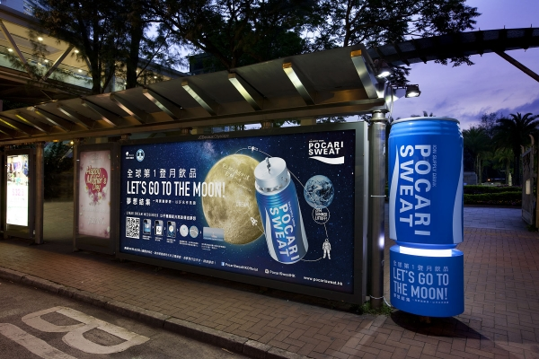 Pocari Sweat Bus Shelter Ad