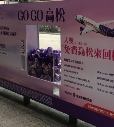 HK Express Claw Machine